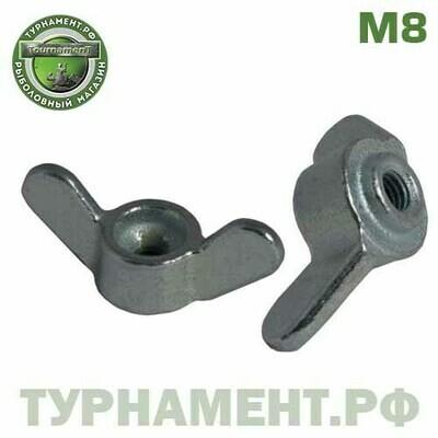 Гайка-барашек металлический М8 для ледобура Тонар