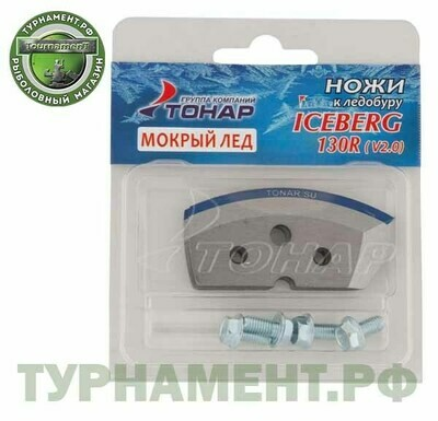 Ножи к ледобуру ICEBERG-130(R) для V2.0 (правое вращение)