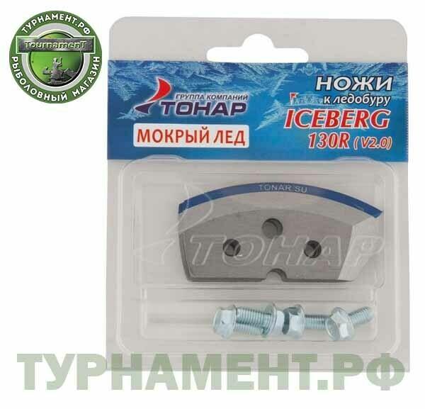 Ножи для ледобура ICEBERG 130(R) мокрый лед