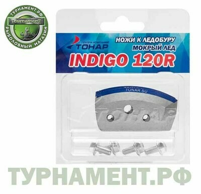 Ножи к ледобуру INDIGO-120(R) (мокрый лед)