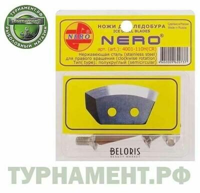 Ножи для ледобура Nero 110 полукруг., универсальные