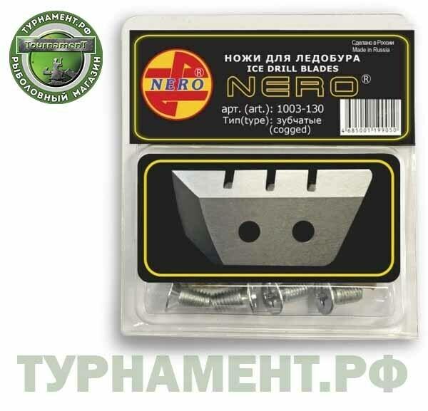 Ножи для ледобура Nero 130 мм универсальные, зубчатые