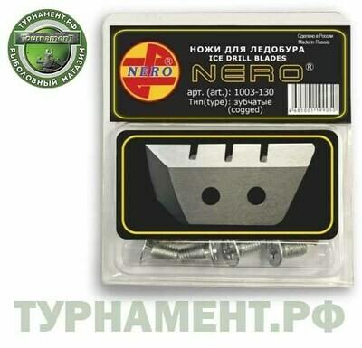 Ножи для ледобура Nero 130 универс. Зубчатые