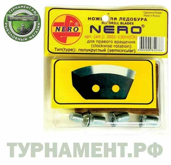 Ножи для ледобура NERO (правое вращение) полукруглые 130мм (в блистерной упаковке)