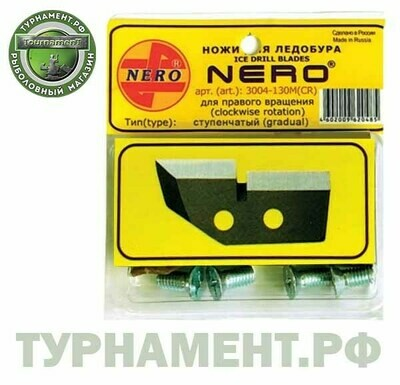 Ножи для ледобура Nero ступенчатые М130 мм, для сверления лунки 150 мм (в блистерной упаковке)
