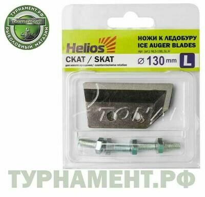 Ножи для ледобура Скат 130 HELIOS