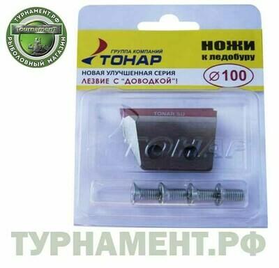 Ножи для ледобура Тонар 100