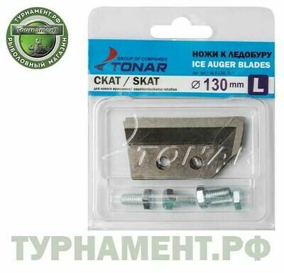 Ножи для ледобура Тонар 130
