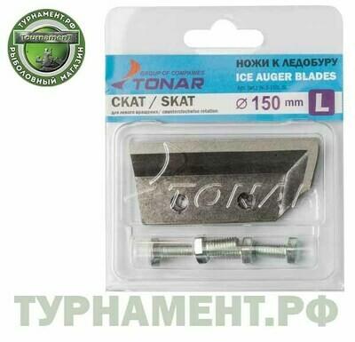 Ножи для ледобура Тонар 150