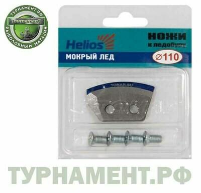 Ножи для ледобура Helios 110 мокрый лед