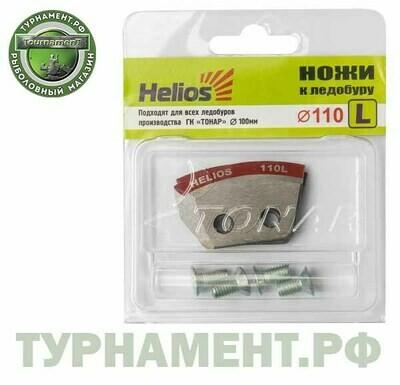 Ножи к ледобуру HELIOS HS-d110мм полукруглые (Барнаул)