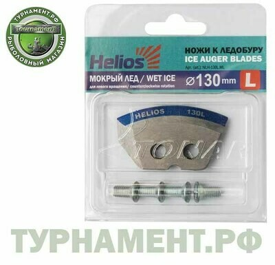 Ножи к ледобуру HELIOS HS-d130мм полукруглые - мокрый лед (Барнаул)
