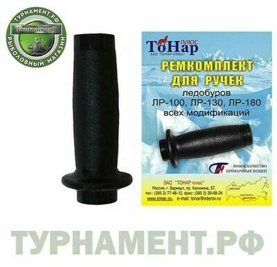 Ремкомплект для ручек ледобуров тонар