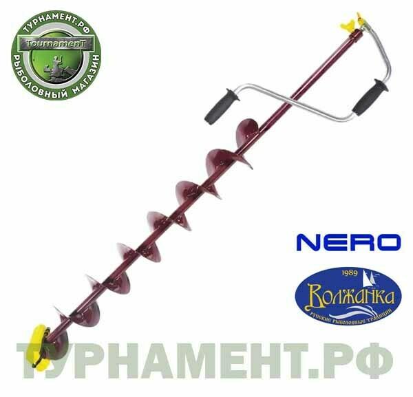 Ледобур Неро (Nero) Sport 130Т телескопический длина шнека 0,8 м (правое вращение)