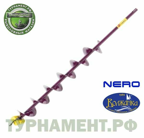 Шнек Неро (Nero) 130 мм под шуруповерт через адаптер, длина шнека 0,96 м (правое вращение)