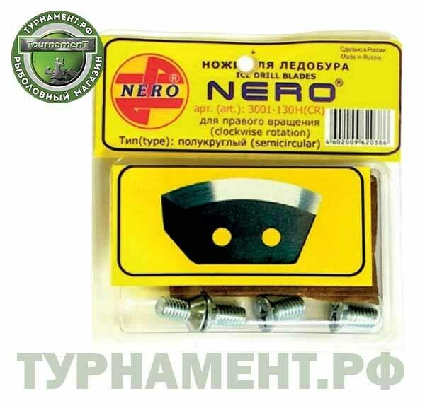 Ножи для ледобура Nero полукруглые 150мм (в блитсерной упаковке)