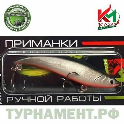 Раттлин Kazan Master Килька 70 мм, 17 гр. цвет 14