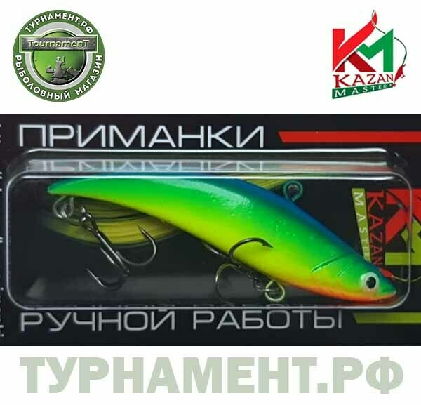 Раттлин Kazan Master Килька 70 мм, 17 гр. цвет 125