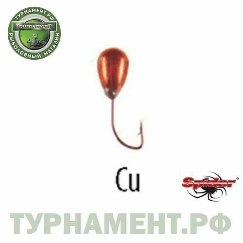 Мормышка W Spider Капля с отверст. 3,0 мм 0,37 гр. Cu