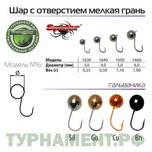 Мормышка W Spider Шар с ушком мелк. грань 4,0 мм 0,58 гр. Cu