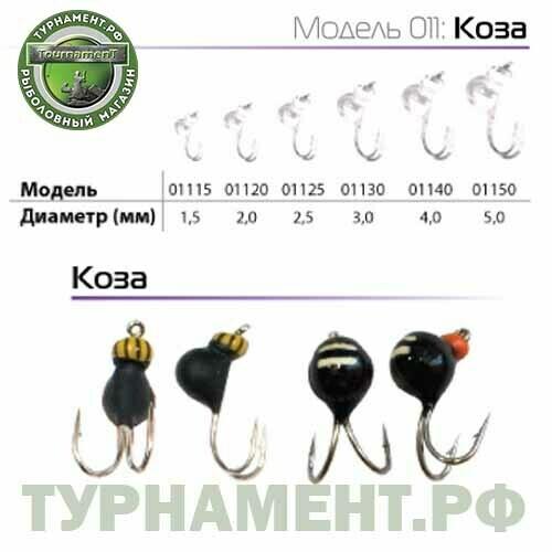 Мормышка W Spider Коза 2,5 мм