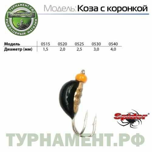 Мормышка W Spider Коза с коронкой 3,0 мм