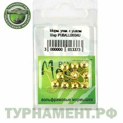 Мормышка вольф Рыбачок Шар с ушк. d6 золото