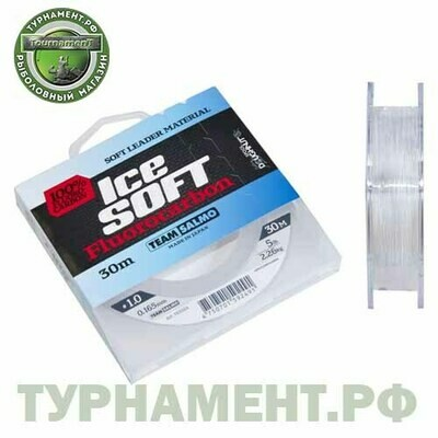 Леска моно. Team Salmo ICE SOFT FLUOROCARBON 030/026