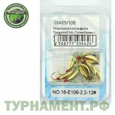 Мормышка вольфрам TungstenFish Супербанан №18 d4мм (цвет Y-YA3) (10шт)