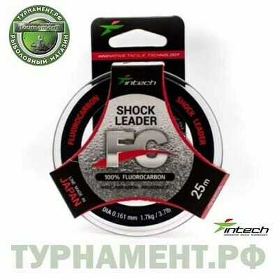 Флюорокарбон Intech FC Shock Leader 25м 0,161мм