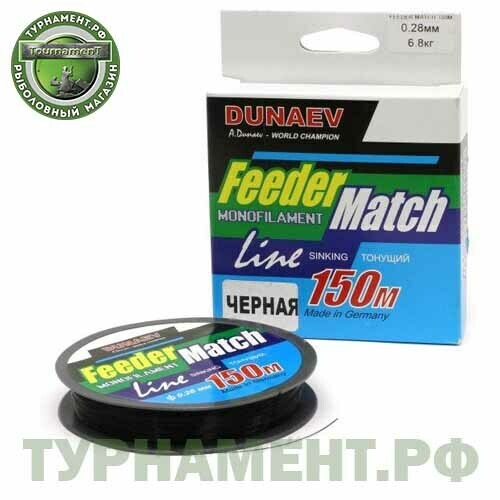 Леска Dunaev Feeder-Match Sinking Black 150м 0,22мм