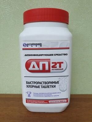 Хлорные таблетки ДП - 2Т Улучшенный, 1000г