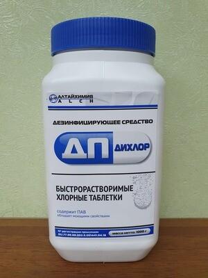Хлорные таблетки ДП Дихлор, 1000г