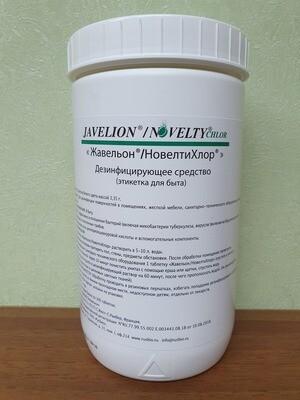 Хлорные таблетки Жавельон (Javelion Novelty chlor), 300 таб.