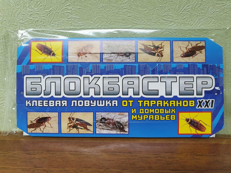 Клеевая ловушка Блокбастер от тараканов и муравьёв