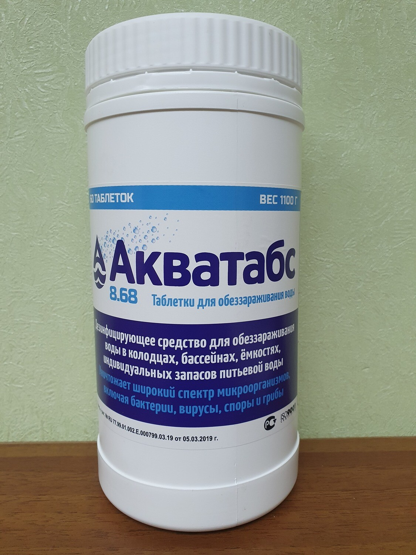 Хлорные таблетки Акватабс 8.68, 1100гр (60 таблеток)
