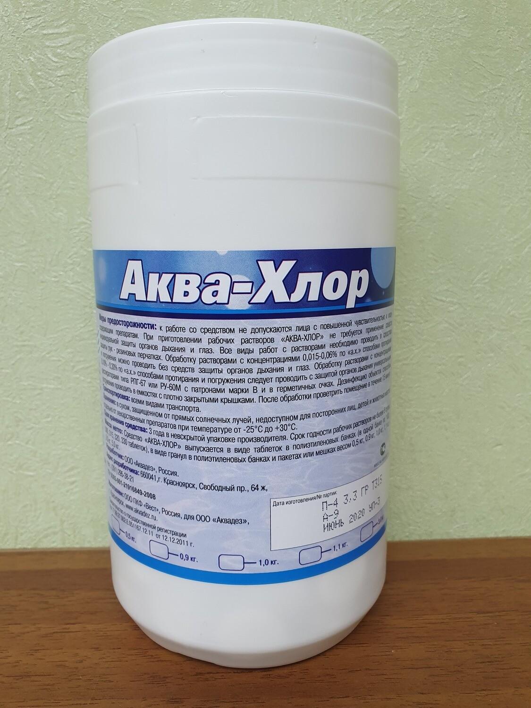 Хлорные таблетки Аква-Хлор, 315 таблеток