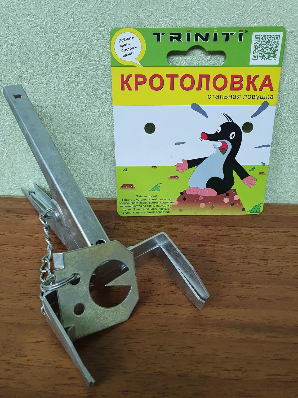 Кротоловка (сталь)