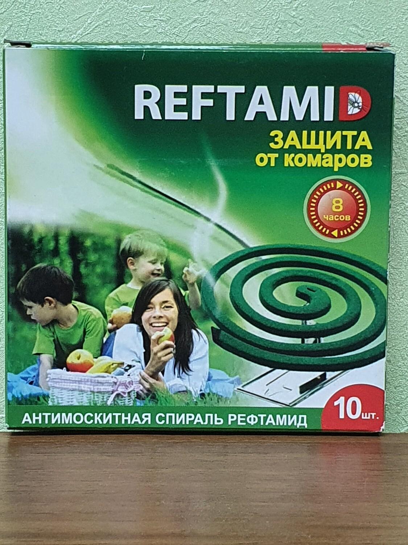 Спирали от комаров Рефтамид (Reftamid), 10шт