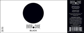 180 ml Enter Sake black dot jar