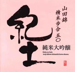 Heiwa Shuzo, Kid Junmai Daiginjo Sake - 720ml