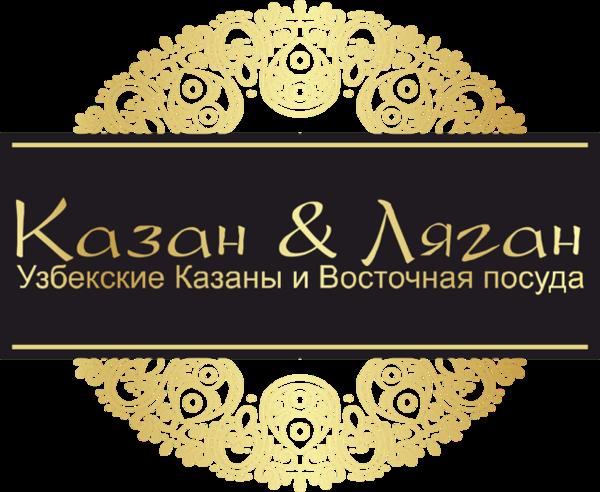 Казан & Ляган
