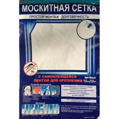 Антимоскитная сетка с клейкой лентой (1,5*1,5м)