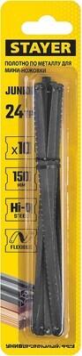 Универсальное полотно для мини-ножовки 150 мм, 24 TPI, металл, пластик, дерево, 10 шт, STAYER Junior