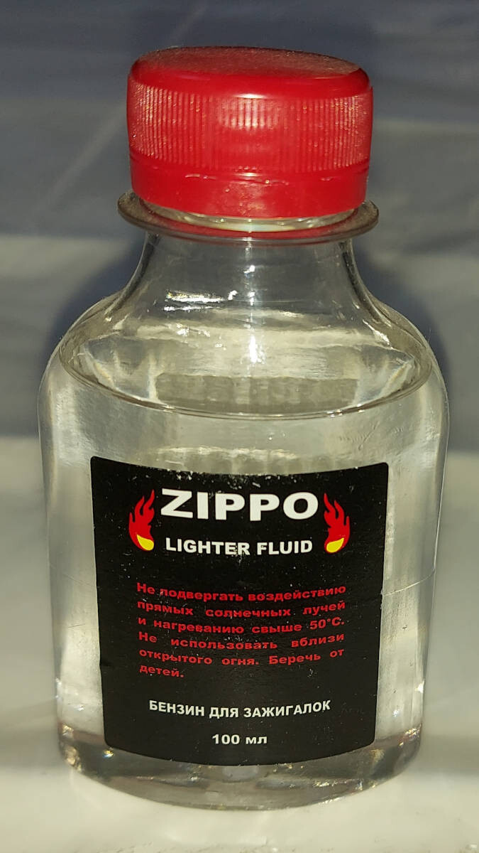 Бензин  для зажигалок Zippo 100 мл