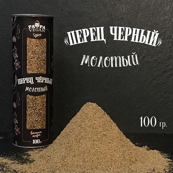 Перец черный молотый 100 г