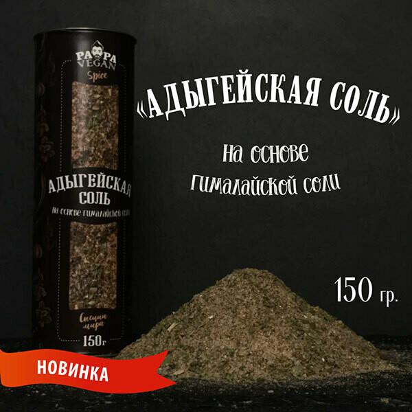 Адыгейская Соль 150 г