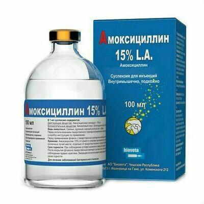 Амоксициллин 15% 100мл