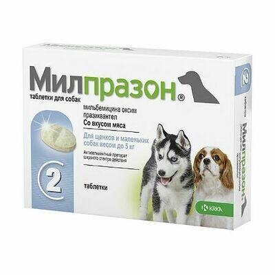 Милпразон антигельминтик для щенков и маленьких собак до 5 кг. 2таб