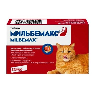 Мильбемакс для кошек 2 таб.
